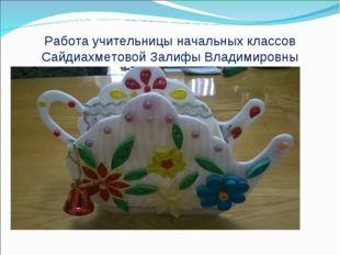 Работа учительницы начальных классов Сайдиахметовой Залифы Владимировны