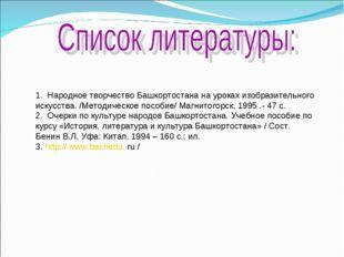 1. Народное творчество Башкортостана на уроках изобразительного искусства. /М
