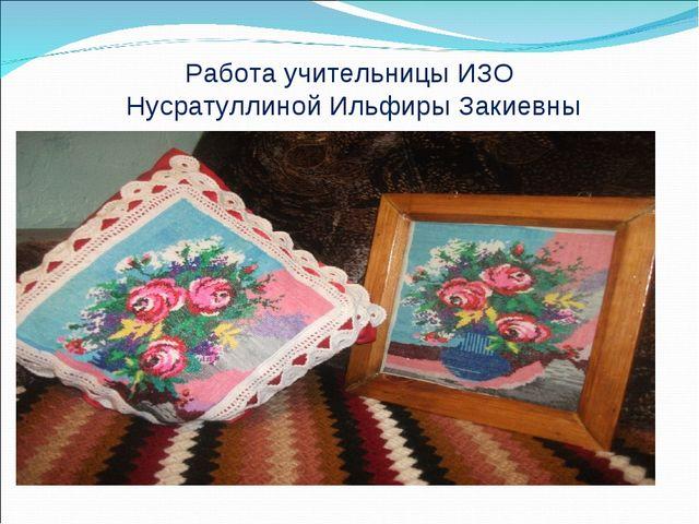 Работа учительницы ИЗО Нусратуллиной Ильфиры Закиевны