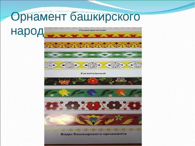 Орнамент башкирского народа