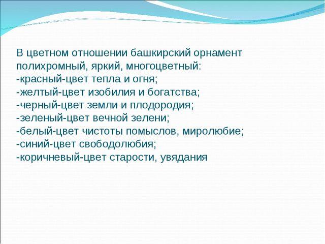 В цветном отношении башкирский орнамент полихромный, яркий, многоцветный: -кр...
