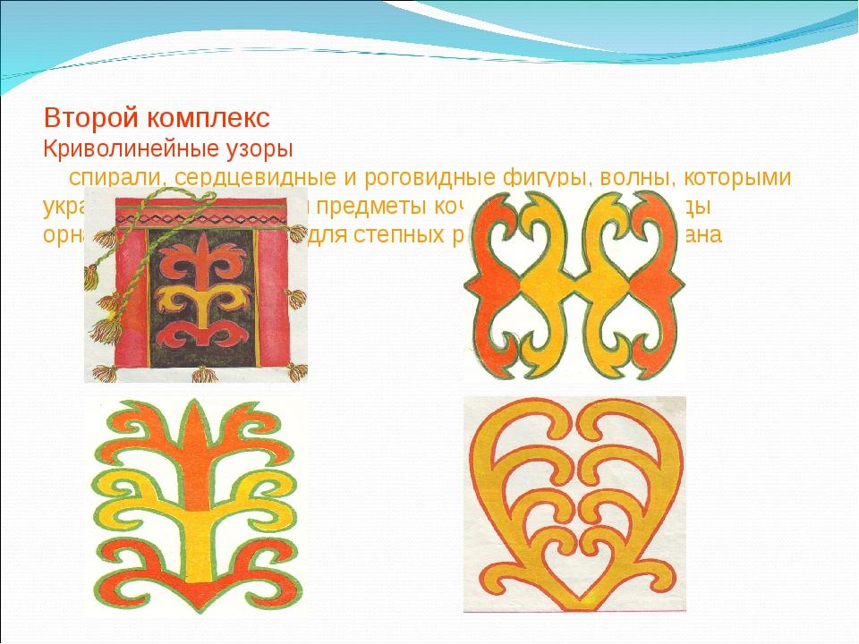 Второй комплекс Криволинейные узоры спирали, сердцевидные и роговидные фигур...