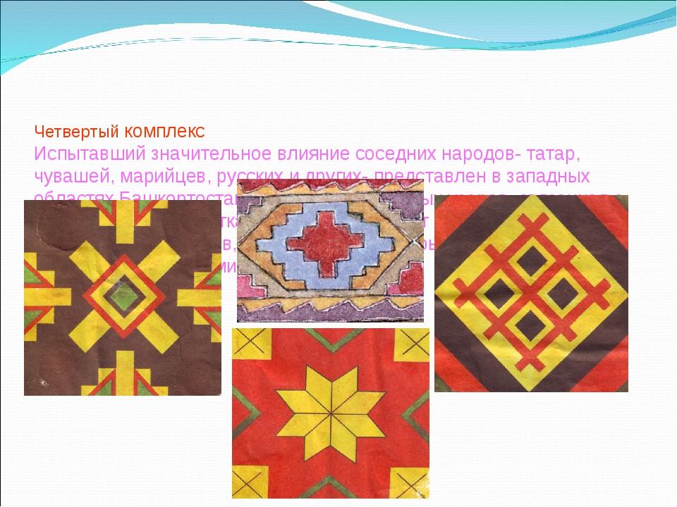Четвертый комплекс Испытавший значительное влияние соседних народов- татар,...