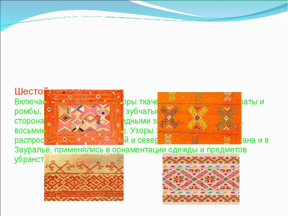 Шестой комплекс Включает геометрические узоры ткачества и вышивки: квадраты...