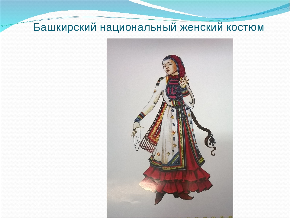 Башкирский национальный женский костюм