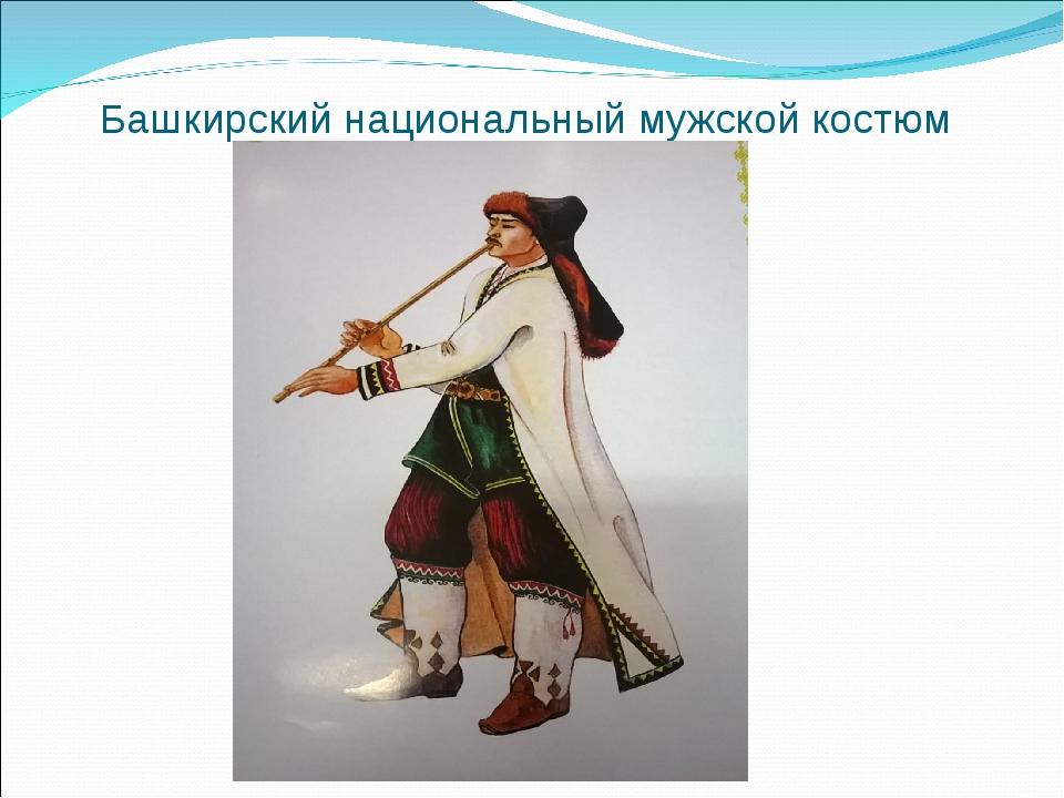 Башкирский национальный мужской костюм