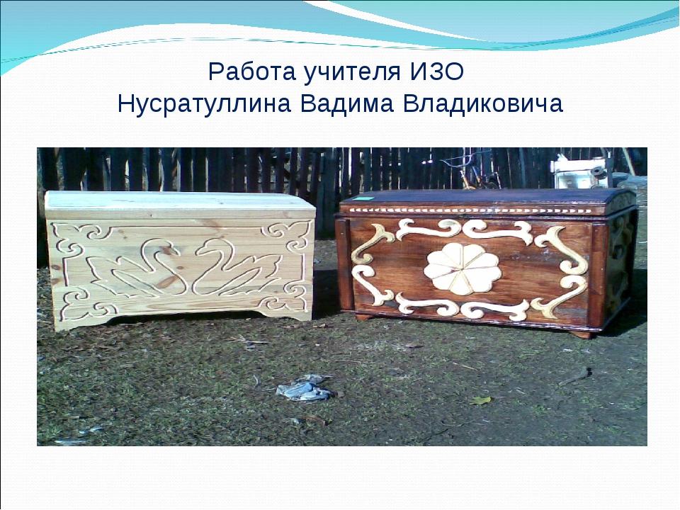 Работа учителя ИЗО Нусратуллина Вадима Владиковича