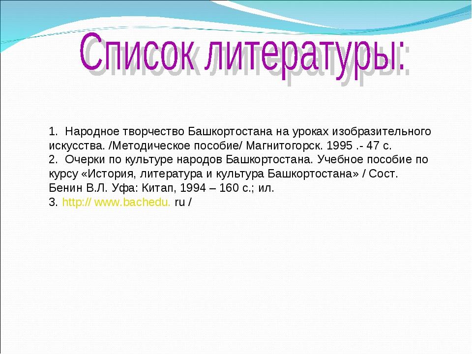 1. Народное творчество Башкортостана на уроках изобразительного искусства. /М...