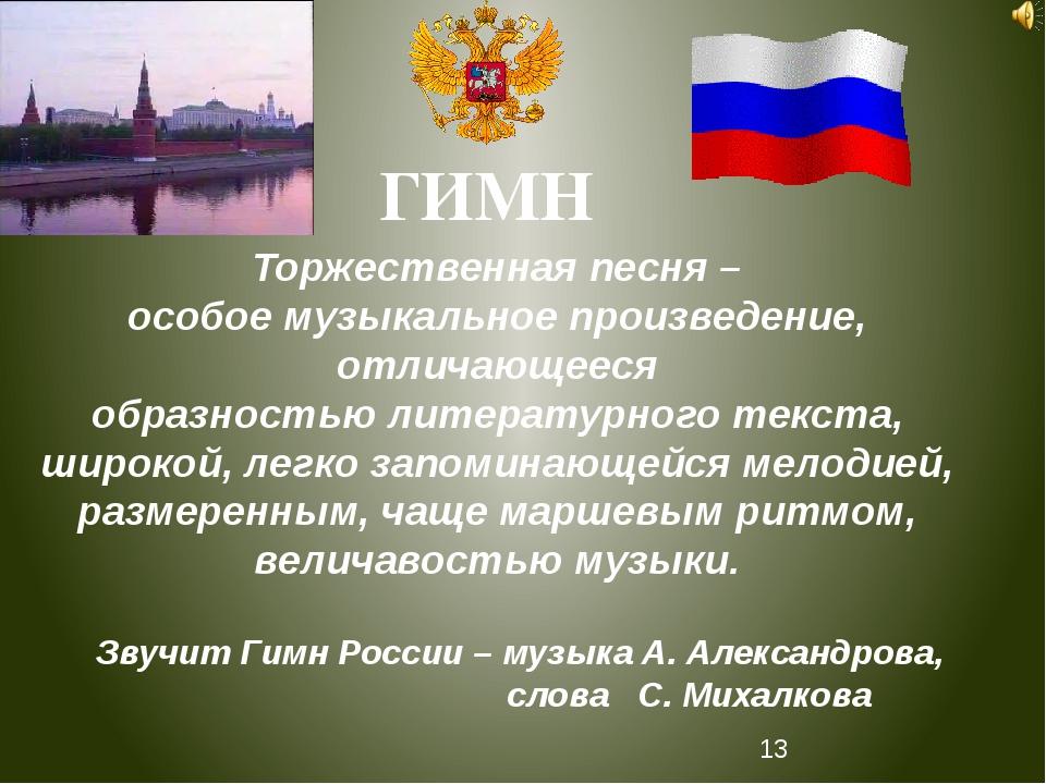 Граждане российской федерации песня