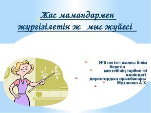 №8 негізгі жалпы білім беретін мектебінің тәрбие ісі жөніндегі директордың о