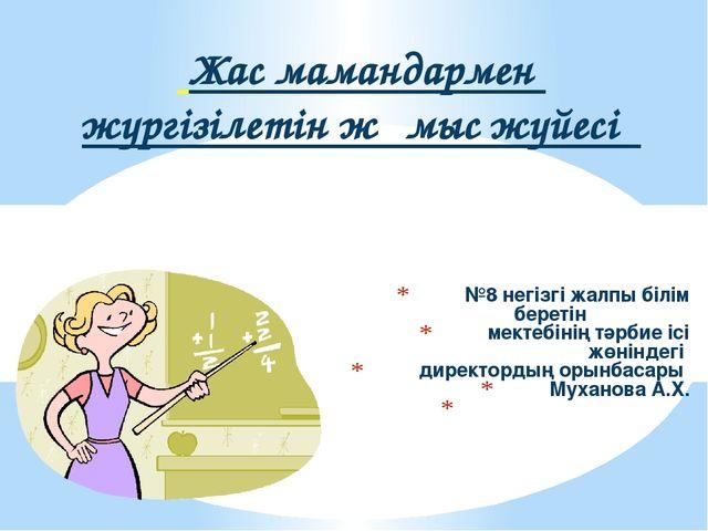 №8 негізгі жалпы білім беретін мектебінің тәрбие ісі жөніндегі директордың о...