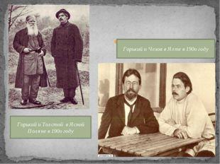 ю Горький и Чехов в Ялте в 1900 году. Горький и Толстой в Ясной Поляне в 190о