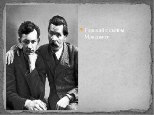 б Горький с сыном Максимом