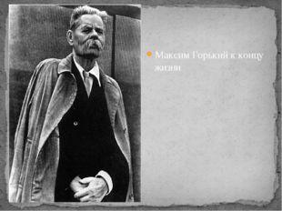ь Максим Горький к концу жизни