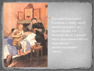 р Василий Васильевич Каширин к концу своей жизни разорился, но внука обучал.