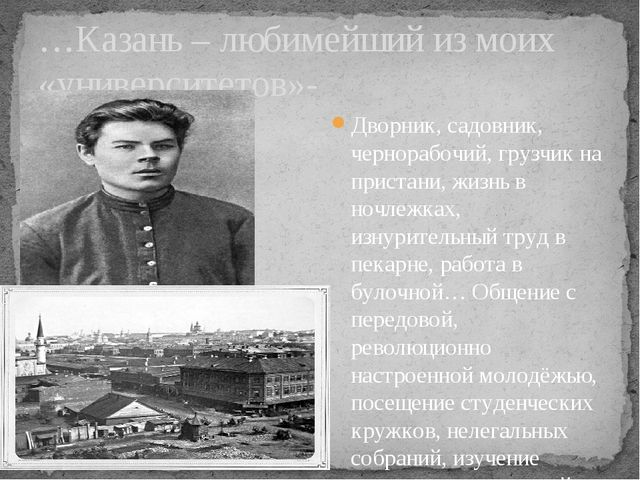…Казань – любимейший из моих «университетов»- Дворник, садовник, чернорабочий...