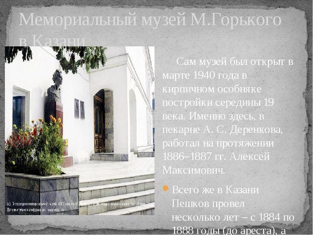 Мемориальный музей М.Горького в Казани Сам музей был открыт в марте 1940 года...