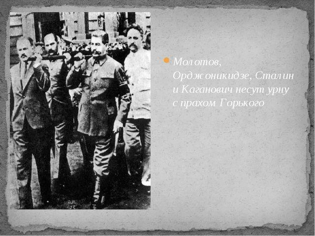 ю Молотов, Орджоникидзе, Сталин и Каганович несут урну с прахом Горького