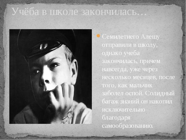 Учёба в школе закончилась… Семилетнего Алешу отправили в школу, однако учеба...