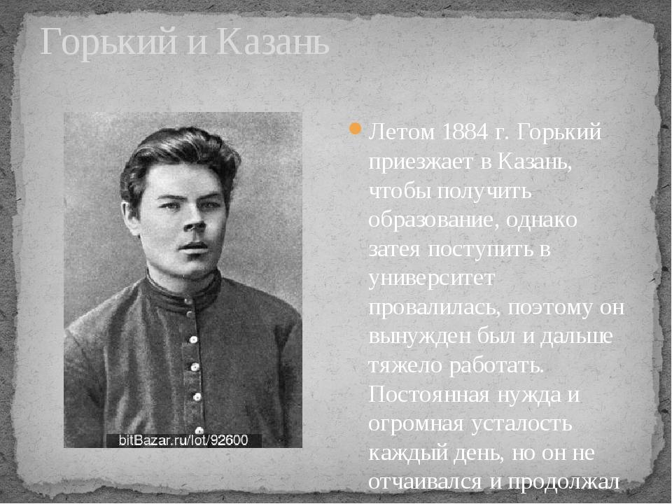 Горький и Казань Летом 1884 г. Горький приезжает в Казань, чтобы получить обр...