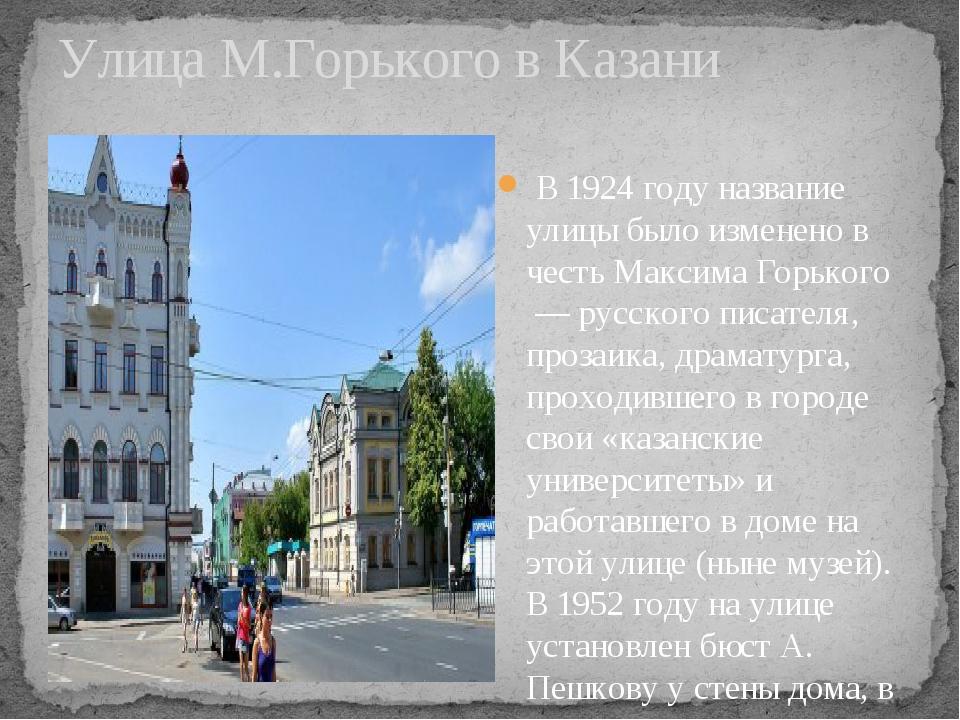 Улица М.Горького в Казани В 1924 году название улицы было изменено в честьМа...