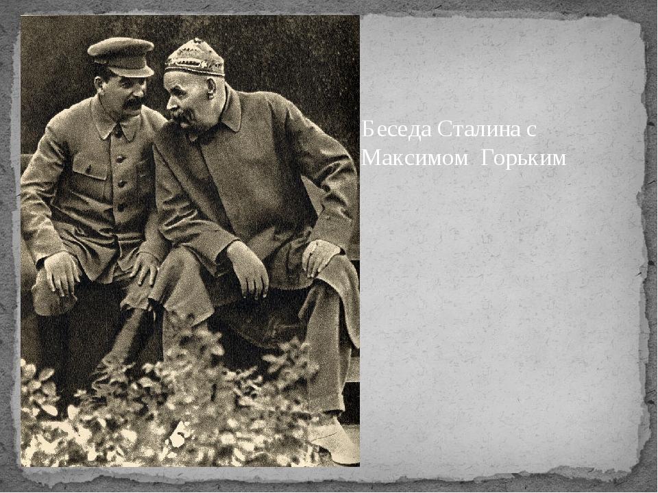 б Беседа Сталина с Максимом Горьким