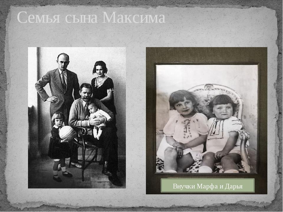 Семья сына Максима Внучки Марфа и Дарья