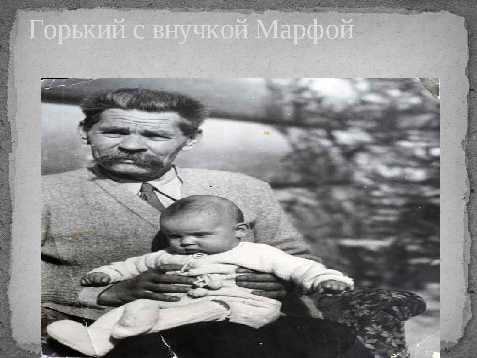 Горький с внучкой Марфой Горький с внучкой Марфой