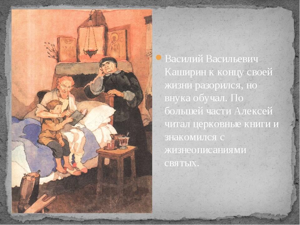 р Василий Васильевич Каширин к концу своей жизни разорился, но внука обучал....