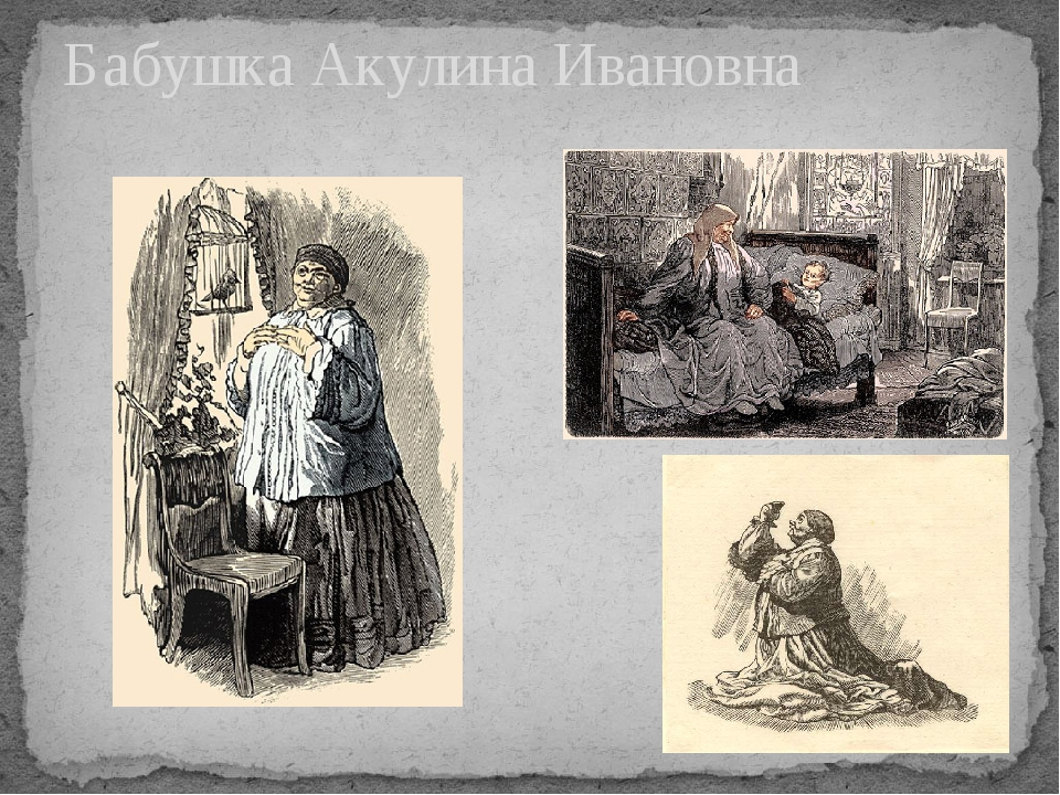 Бабушка Акулина Ивановна