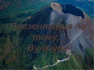 Презентация на тему: Вулканы