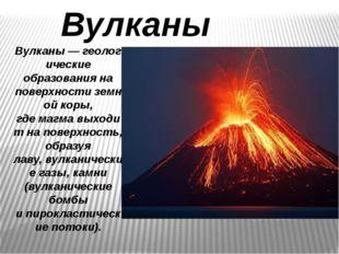 Вулканы Вулканы—геологические образования на поверхностиземной коры, гдем