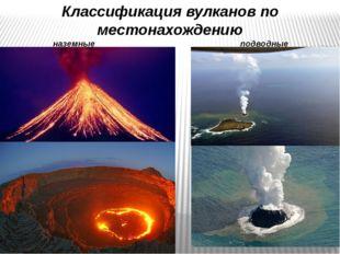 Классификация вулканов по местонахождению наземные подводные