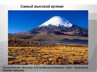 Самый высокий вулкан Льюльяйльяко. Высота: 6723 м Местоположение: Чили – Арге