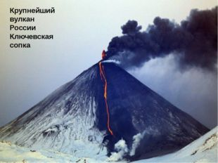 Крупнейший вулкан России Ключевская сопка