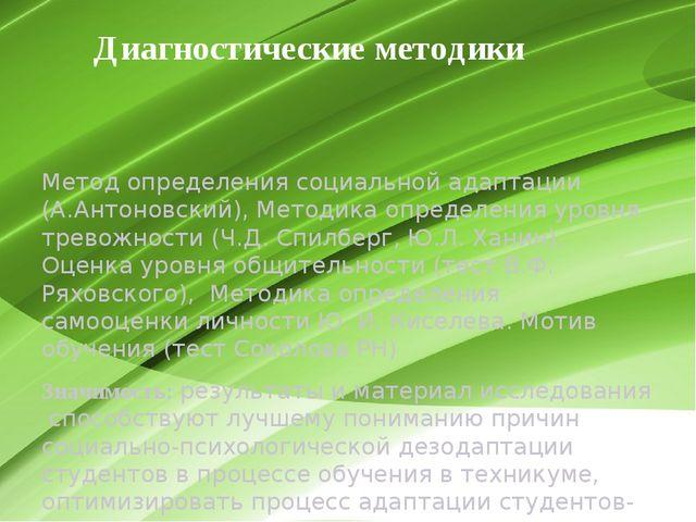 Диагностические методики Метод определения социальной адаптации (А.Антоновск...