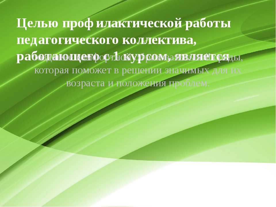 Целью профилактической работы педагогического коллектива, работающего с 1 кур...