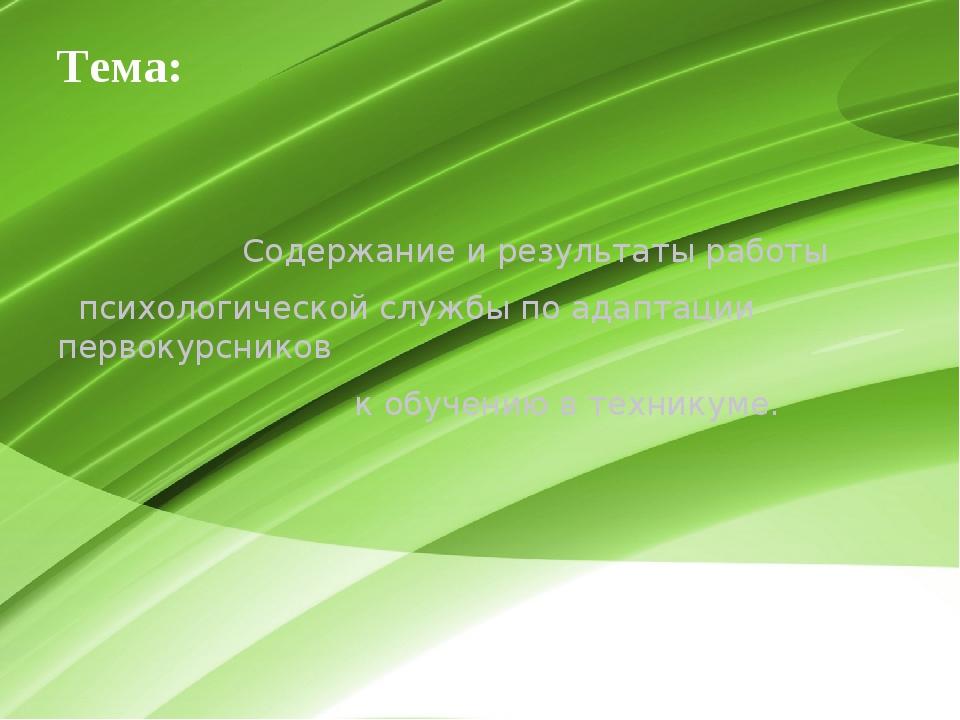 Тема: Содержание и результаты работы психологической службы по адаптации перв...
