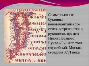 Самые пышные буквицы нововизантийского стиля встречаются в рукописях времен