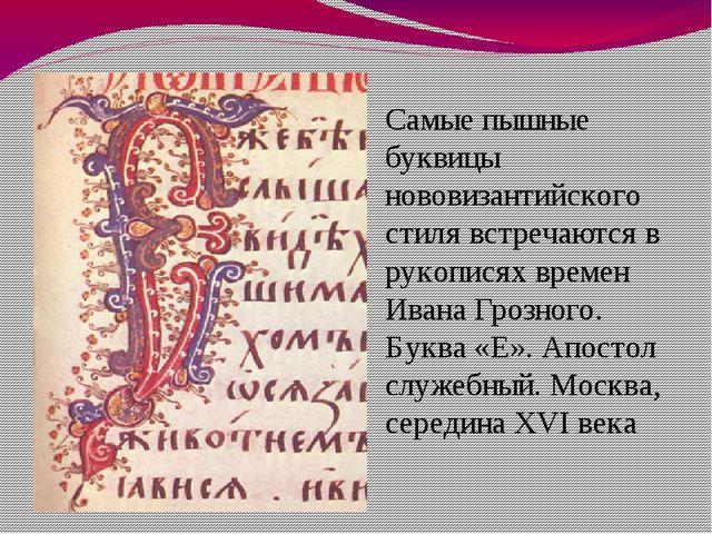 Самые пышные буквицы нововизантийского стиля встречаются в рукописях времен...