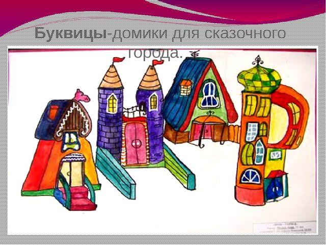 Буквицы-домики для сказочного города.
