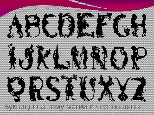 Буквицы на тему магии и чертовщины