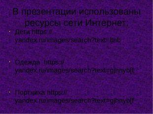 В презентации использованы ресурсы сети Интернет: Дети https://yandex.ru/imag