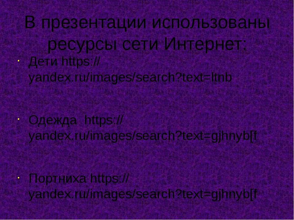 В презентации использованы ресурсы сети Интернет: Дети https://yandex.ru/imag...