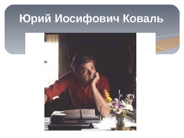 Юрий Иосифович Коваль