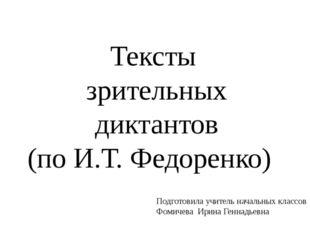 Тексты зрительных диктантов (по И.Т. Федоренко) Подготовила учитель начальных