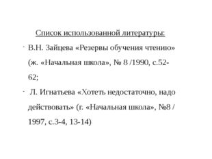 Список использованной литературы: В.Н. Зайцева «Резервы обучения чтению» (ж.