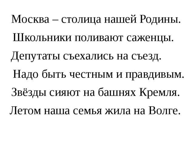 Москва – столица нашей Родины. Школьники поливают саженцы. Депутаты съехались...