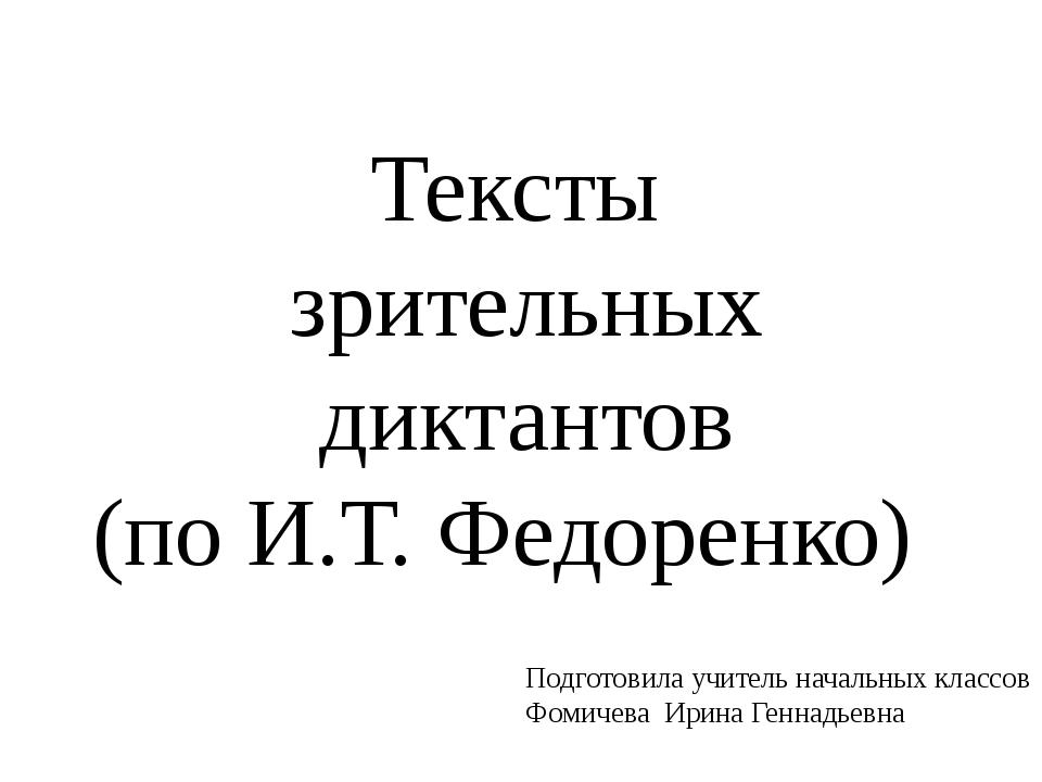 Тексты зрительных диктантов (по И.Т. Федоренко) Подготовила учитель начальных...