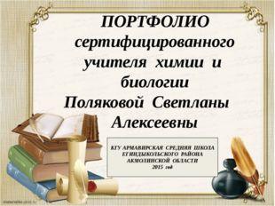 ПОРТФОЛИО сертифицированного учителя химии и биологии Поляковой Светланы Алек
